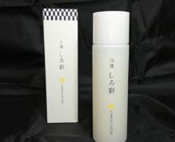 shirosai-700